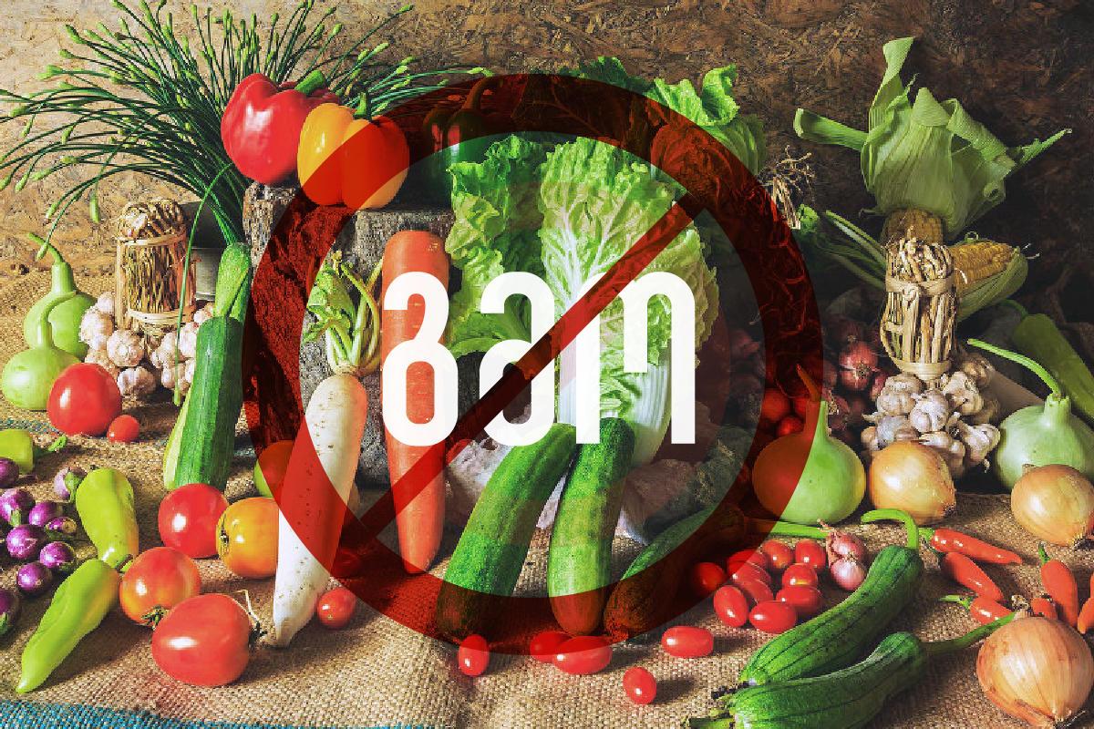 გენმოდიფიცირებული საკვების გემო